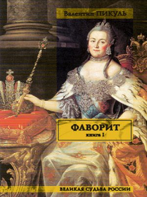 cover image of Фаворит. Том 1. Его императрица